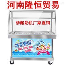 炒酸奶机多少钱一台?炒冰怎么做批发价格