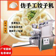 全自动商用仿手工包饺子机