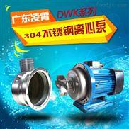 广东凌霄不锈钢离心泵半开式叶轮洗碗机增压