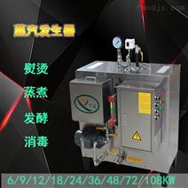 工业电热锅炉医院蒸汽发生器大型宇益72KW