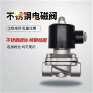 不锈钢电磁阀蒸汽液用丝口加厚电动磁阀