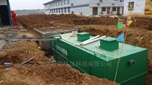 收費站生活污水處理設備 地埋一體化