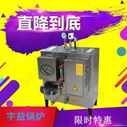 辽宁电加热蒸汽发生器广州市宇益能源科技