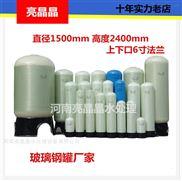 白山直销水处理专用过滤罐 软化罐 高度1.5