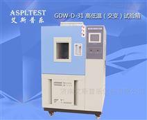 GDW-D31高低溫濕熱試驗箱 老化箱