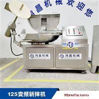 zb-125三速千叶豆腐斩拌机