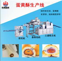 廣州市輝德機械蛋黃酥生產線