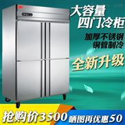 直冷四门冷藏柜商用厨房不锈钢立式