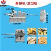 广州市辉德机械酥饼机