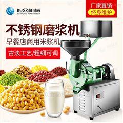 SZ-20磨浆机商用加工大米黄豆不锈钢离心式