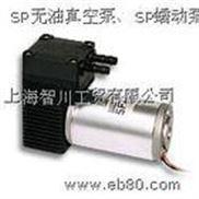 Sp泵SP135FZ 3VDC  7S60044