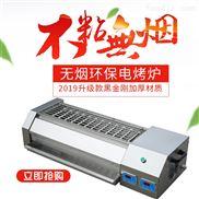 江苏无烟电烤炉厂家直供,优惠多多,惠及全城