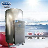 NP2500-100立式热水器容积2500L功率100000w热水炉