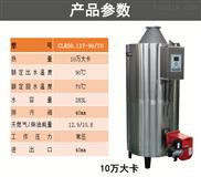 宇益能源科技120萬大卡燃氣熱水鍋爐取暖