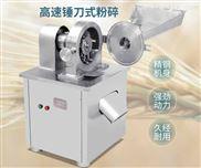 新款不破坏活性物质型不锈钢全能粉碎机机械设备厂家现货