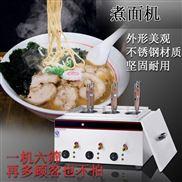 粤顺台式六头煮面炉商用煮食炉电热麻辣烫锅