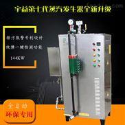 天津蒸汽发生器2019价格144KW大型锅炉