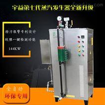 江苏电镀厂144KW大型工业蒸汽发生器