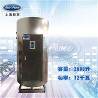 NP2500-72容积2500升功率72000瓦商用电热水器
