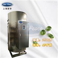NP2500-45容量2500升功率45000瓦大功率电热水器