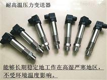 胶南生产线设备液体气体扩散硅压力变送器