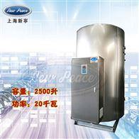 NP2500-20蓄热式热水器容量2500L功率20000w热水炉