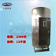 NP2500-12新宁热水器容量2500L功率12000w热水炉