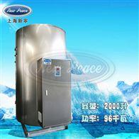 NP2000-96容量2000升功率96000瓦电热水器