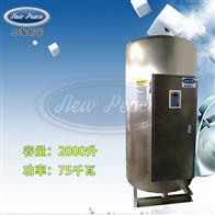 NP2000-75中央热水器容量2吨功率75000w热水炉