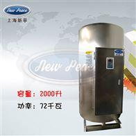 NP2000-72容量2000升功率72000瓦中央电热水器