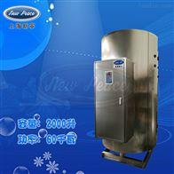 NP2000-60容量2000升功率60000瓦容积式电热水器