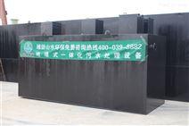 安固士地上污水处理设备