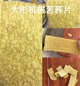 食品加工机械膨化设备生产挤压食品苦荞片