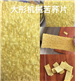 食品加工機械膨化設備生產擠壓食品苦蕎片