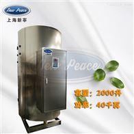 NP2000-40不锈钢热水器容量2000L功率40000w热水炉