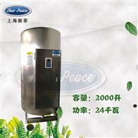 NP2000-24储热式热水器容量2000L功率24000w热水炉