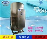 中央热水器容积1.5吨功率90000w热水炉