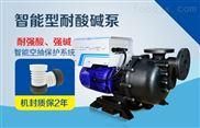 智能耐腐蝕廢水處理泵