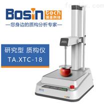 物性分析儀-質構儀-TA.XTC-18-新款(保圣)