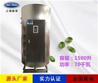 NP1500-70大型热水器容量1500L功率70000w热水炉