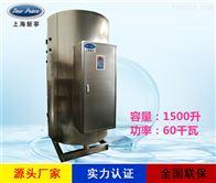 NP1500-60容量1.5吨功率60000瓦大型电热水器