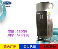 NP1500-57.6容积式热水器容量1500L功率57600w热水炉