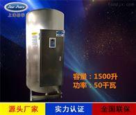 NP1500-50容量1500升功率50000瓦大容量电热水器