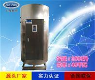 NP1500-48大功率热水器功率1500L功率48000w热水炉