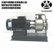 沃德卧式单级离心泵ZS50-32-125/2.2