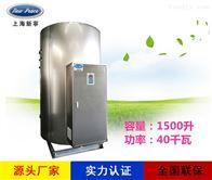 NP1500-40不锈钢热水器容量1500L功率40000w热水炉