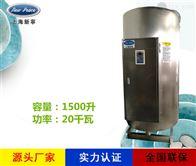 NP1500-20蓄热式热水器容量1500L功率20000w热水炉