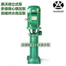 VMP40*13泵沃德立式多级泵110米扬程增压泵