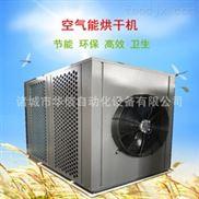 空气能覆盆子烘干箱