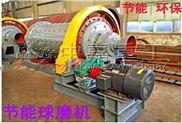 节能球磨机广泛用于铅锌选矿生产线